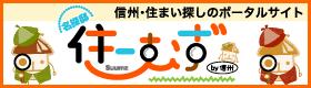 長野県の不動産情報ポータル 名探邸局すーむず